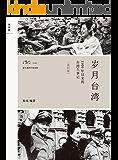 岁月台湾:1900年以来的台湾大事记(第4版) (秦风老照片馆系列)