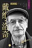戴维·洛奇文学作品集(套装共6册)(全欧洲最会讲故事的文学教授,屡次被改编成BBC经典迷你剧集,每一页都不会让读者扫兴…
