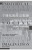 个体化的社会想象:乌尔里希·贝克思想中的生活、政治与道德