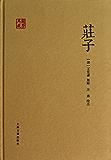 庄子[国学典藏] (上海古籍出品)