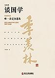 季羡林谈国学(精装珍藏版) (中华传统文化精粹)