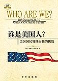"""谁是美国人?——美国国民特性面临的挑战(亨廷顿用""""文明的冲突""""的思维框架分析全球化时代美国人的身份认同危机, 美国已面临何去何从的严重关头)"""