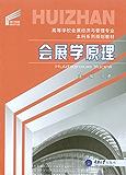 会展学原理 (高等学校会展经济与管理专业本科系列规划教材)