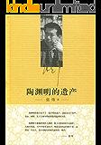 陶渊明的遗产(精) (中华书局出品)