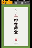 """四世同堂(老舍最深刻动人的作品,收入10万字遗失内容,104章大结局完整版。199条北京文化史料详注,无障碍阅读这本""""京味""""巨著)"""