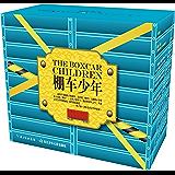 棚车少年·第3辑(中英双语)(套装共8册)