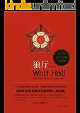 狼厅(史上最畅销的历史小说、荣获两大欧美文学奖,荡气回肠的都铎王朝权利游戏) (都铎三部曲)