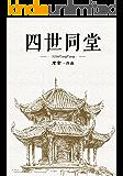 四世同堂(一部中国现代长篇小说经典名著,是老舍先生的著名代表作之一。值得每一代中国人阅读的文学经典,值得每一个中国人珍藏的民族记忆!小说史诗般地展现了第二次世界大战期间,中国人民为世界反法西斯战争做出的杰出贡献,气度恢弘,可歌可泣。)