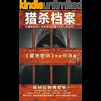 猎杀档案(《藏地密码》作者何马打磨10年心血之作。反转反转再反转!)