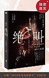 """绝叫(现象级社会派推理小说,同名日剧位居豆瓣""""2019年度电影榜单""""Top10日剧之一,评分8.4;台版书豆瓣评分8.5)"""