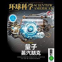 《环球科学》2020年06月号