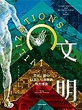 """文明:文化、野心,以及人与自然的伟大博弈(一部充满新意的文明史巨著,一幅世界文明的""""马赛克""""全景图!)"""