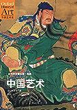 牛津艺术史系列:中国艺术 (中国美术权威学者经典著作,牛津大学校长、中国美院院长联袂推荐)
