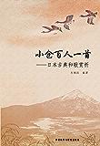 小仓百人一首: 日本古典和歌赏析 (无)
