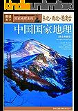 中国国家地理:东北西北港澳台(黄金典藏版) (图说天下/国家地理系列)