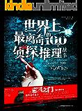 世界上最离奇的100个侦探推理故事 (读书会 5)