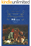 经典译林•神曲(套装共3册)