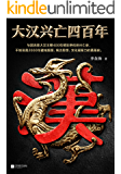 大汉兴亡四百年(第一卷:帝国奠基。影响后世两千年!与其说是400年精彩绝伦的兴亡史,不如说是2000年中华文明的奠基史!)