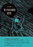 王小波:革命时期的爱情(李银河独家授权,并亲自校订全稿。王小波经典代表作,逝世二十周年纪念版!)