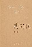 我们仨【三联出品!与人不争的杨绛先生,最幸福的人生,莫过于《我们仨》一同走过!豆瓣9分!超二十万评论!】