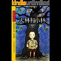 大林和小林(教育部推荐中小学生必读,影响着郑渊洁一生创作的经典,值得每个孩子放进书架珍藏的儿童文学经典。)