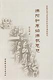 佛陀和原始佛教思想 (依据巴利文原典资料的南传佛教研究)