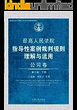 最高人民法院指导性案例裁判规则理解与适用·公司卷(第三版)(下册)