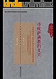 传统萨满教的复兴:对西伯利亚、东北亚和北美地区萨满教的考察 (萨满文化研究丛书)