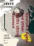 牛顿的苹果:关于科学的神话(颠覆你的科学常识,二十六位专家花费五年时间,大量一手资料戳破流传已久的科学神话)