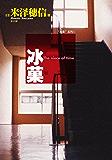 """冰菓【日本校园青春推理的经典之作""""冰菓""""系列之一。""""京阿尼""""经典动画《冰菓》的原作小说。】"""