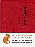 万历十五年(经典版) (中华书局出品)
