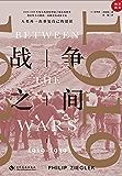 战争之间: 1919—1939(从一战走向二战,用和平结束和平;世界之船如何在风平浪静中驶向历史的冰山;战争三部曲最后一…