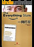 一网打尽:贝佐斯与亚马逊时代(本书荣获2013年英国《金融时报》/高盛年度商业图书奖)